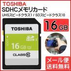ショッピングsdカード 東芝 SDカード 16GB CLASS10 USH-I SDAR40N16G  SDAR40Nシリーズ メール便 送料無料
