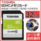 SDHCメモリカード 32GB SDカード カメラ スマホ Class10 SDAR40Nシリーズ 日本製 東芝 TOSHIBA SDAR40N32G メール便の画像