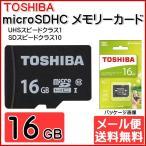 .東芝 TOSIHBA microSDHC メモリーカード 16GB MSDAR40N16G メール便 送料無料