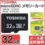 東芝 TOSIHBA microSDHC メモリーカード 32GB MSDAR40N32G メール便 送料無料