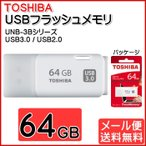 TOSHIBA USBフラッシュメモリ UNB-3B064GW 64GB