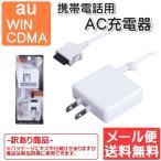 ガラケー 充電器 au WIN-cdma用 携帯 電話 AC 2.5m IAC-62LW 数量限定 訳アリ品 メール便 送料無料