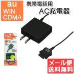 充電器 ガラケー 携帯 電話 au WIN/CDMA AC 1.5m IAC-AU7KN メール便 送料無料