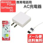 充電器 ガラケー 携帯 電話 docomo FOMA SoftBank 3G AC 1.5m IAC-FO7WN メール便 送料無料