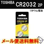 東芝 CR2032B 2P コイン形 リチウム 電池 3.0V 2個入り TOSHIBA メール便 送料無料