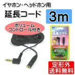 イヤホン 延長コード 3m MHE-VC3 音量調整付 メール便 送料無料