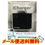 【メール便送料無料】ブラック iPhone4/iPod対応 リチウム充電器(900mAh) RX-IPLIPH4BK[充電 バッテリー 旅行 アウトドア 便利 LED Dock アイフォン アイポッド]