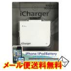 【メール便送料無料】ホワイト iPhone/iPod対応 リチウム充電器(900mAh) RX-IPLIPH4WH[充電 バッテリー 旅行 アウトドア 便利 LED Dock アイフォン アイポッド]