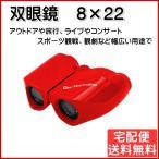 ショッピング双眼鏡 双眼鏡 8X22 8倍 レッド KENKO ケンコー STV-B02PB 宅配便 送料無料