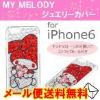 iPhone6/6S ケース iP6-MM01 マイメロディ ジュエリー ピンク ハート メール便 送料無料
