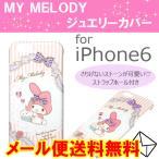 iPhone6/6S ケース iP6-MM04 マイメロディ ジュエリー ジュガードリーム メール便 送料無料
