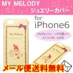 【メール便送料無料】iPhone6/6S対応 マイメロジュエリーカバー スケッチ iP6-MM05