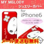 iPhone6/6S ケース iP6-MM06 マイメロディ ジュエリー ウインク メール便 送料無料