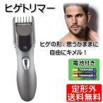 Yahoo!モバイルTecヒゲトリマー A-181 男性 髭剃り 電池セット メール便 送料無料