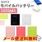 .スマホ 充電器 モバイルバッテリー ソニー CP-V3B 3400mAh 取寄せ有 メール便 送料無料