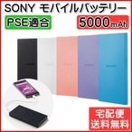 モバイルバッテリー 充電器 PSE適合 ソニー スマホ iPhone アンドロイド 5000mAh CP-V5BA メール便 送料無料