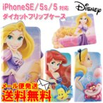 iPhoneSE/5S/5 ケース 手帳型 ディズニー DN-351 メール便 送料無料