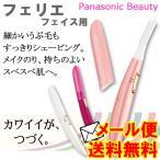 パナソニック フェリエ フェイスシェーバー ES-WF60 女性 眉 顔剃り メール便 送料無料