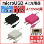 スマホ 充電器 コンセント microUSB AC コンパクトアンドロイド Android 1.5m 1000mA メール便 送料無料