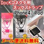 ショッピングネックストラップ iPhone iPod Dockコネクタ ネックストラップ RX-IPSTPH4 メール便 送料無料