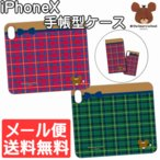 スマホケース iPhoneX ケース FULL DISPLAY MODEL スウェット フリップカバー くまのがっこう KG-149 メール便 送料無料