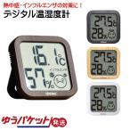 ショッピングインフルエンザ デジタル温湿度計 O-271 シンプル 木目 メール便 送料無料