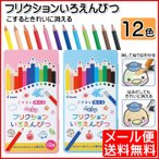 パイロット フリクション 色鉛筆 いろえんぴつ 12色セット PF1S12 メール便 無料 -