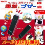 防犯ブザー 電撃ショック 1台2役 ストーカー対策 女性 リーベックス REVEX PSA-AXP/PSA-AXG メール便画像