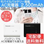 充電器 スマホ アンドロイド モバイルバッテリー AC充電器 パナソニック QE-AL101 宅配便 送料無料