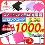 ■ロングコード★スマートフォン用 AC充電器■ 家庭用コンセントから直接スマホを充電! 便利なロング...