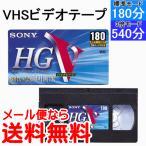 .SONY ビデオテープ T-180VHGK 録画 180分 ハイグレード 訳あり メール便 送料無料
