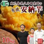 有機さつまいも 安納芋あんのういも10kg 鹿児島県産 有機JAS オーガニック【送料無料】