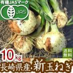 有機玉ねぎ10kg・29年産新たまねぎ・有機栽培(有機JAS)【送料無料】