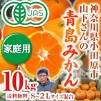 神奈川県小田原産有機栽培(有機JAS)温州みかん10kg【秀品・送料無料・数量限定品】