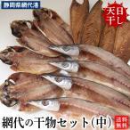 森新干物店 冷凍ひものセット(中)【送料無料】 国産原料・合成添加物不使用