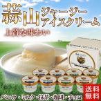 ショッピングアイスクリーム 蒜山酪農のジャージーアイスクリーム8個入【送料無料】