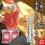 北海道大野ファーム産 未来とかち牛セット(肩ロースすき焼き用、内モモすき焼き用)送料無料