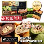 サロンドロワイヤル チョコレート ピーカンナッツ モアイの涙 3種の贅沢(和風 抹茶 ココア)15g×8袋 ×10箱セット