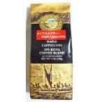 【賞味期限間近のためSALE品】ロイヤルコナコーヒー・メープルカプチーノ/粉タイプAD7oz(198g)