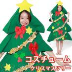 クリスマスツリー 着ぐるみ メンズ レディース 大きいサイズ コスプレ 衣装 大人 クリスマス ツリー サザック SAZAC 2762