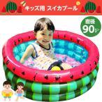 家庭用 スイカ ビニールプール 丸型 プール 90cm 小さい キッズ 子供 赤ちゃん用 かわいい スイカ柄 スイカプール スイスイスイカプール