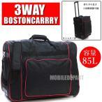 3WAY ボストンキャリーバッグ メンズ レディース 大容量 遠征 大型 キャスター付 海外旅行 トラベルバッグ ボストン 旅行バッグ 修学旅行 レッド
