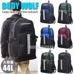 大容量 44リットル リュック メンズ リュックサック 男性 防災バッグ 防災 バッグ 登山バッグ スポーツバッグ 防災リュック 単品 6カラー