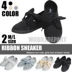 ショッピングリボン リボン スニーカー レディース おしゃれ 春 夏 安い リボン シューズ 靴 ローカット ペタンコ靴 黒 白 ベージュ グレー 23-24cm 24-25cm