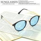サングラス メンズ ボストン UVカット サングラス レディース カラーレンズ ブルー 黒縁メガネ  男性 女性 ボストン型サングラス