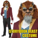 ショッピング ハロウィン コスプレ 衣装 美女と野獣 ビースト風 メンズ 男性 仮装 コスチューム Storybook Beast 19519135615
