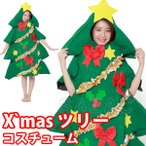 クリスマス ツリー コスプレ 衣装 メンズ レディース コスチューム 大きいサイズ 着ぐるみ クリスマスツリー 2762