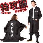 ハロウィン 特攻服 コスプレ 衣装 メンズ 男性 刺繍入り 安い 特攻服ジャケット 天下無敵 黒 ブラック