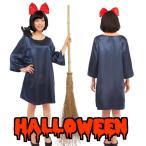 ハロウィン コスプレ 衣装 女性 魔女 仮装 コスチューム ジブリ 魔女の宅急便 キキ風 魔法使い 魔女の宅配屋さん