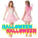 ハロウィン衣装女性妖精コスプレレディース安い仮装コスチュームTorSプリンセスフェアリー